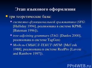 Этап языкового оформления три теоретические базы: системно-функциональной грамма
