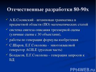 Отечественные разработки 80-90х А.Б.Сосинский - штамповая грамматика в предметно