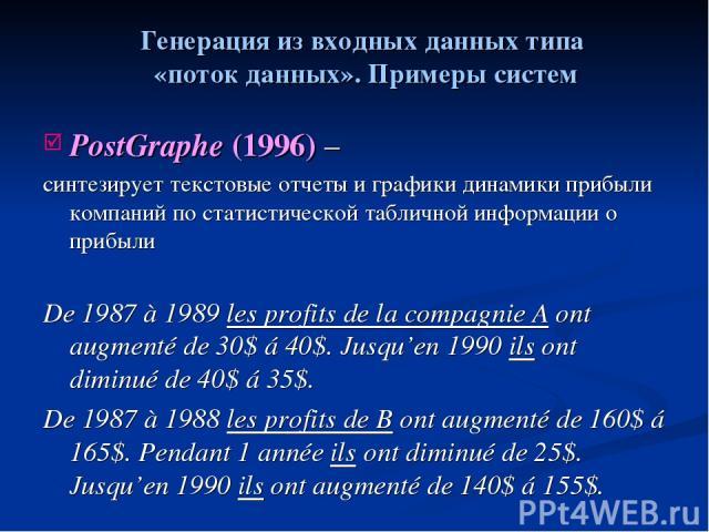PostGraphe (1996) – синтезирует текстовые отчеты и графики динамики прибыли компаний по статистической табличной информации о прибыли De 1987 à 1989 les profits de la compagnie A ont augmenté de 30$ á 40$. Jusqu'en 1990 ils ont diminué de 40$ á 35$.…