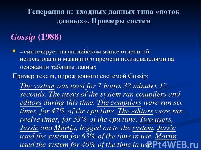 Gossip (1988) – синтезирует на английском языке отчеты об использовании машинного времени пользователями на основании таблицы данных Пример текста, порожденного системой Gossip: The system was used for 7 hours 32 minutes 12 seconds. The users of the…