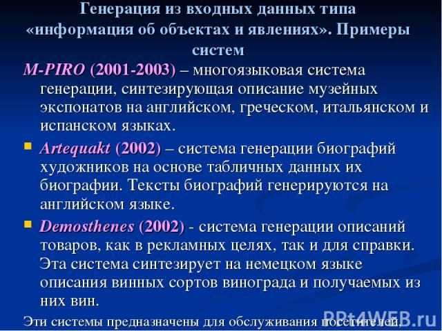 M-PIRO (2001-2003) – многоязыковая система генерации, синтезирующая описание музейных экспонатов на английском, греческом, итальянском и испанском языках. Artequakt (2002) – система генерации биографий художников на основе табличных данных их биогра…