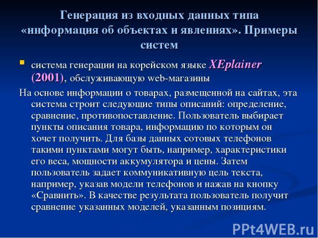 система генерации на корейском языке XEplainer (2001), обслуживающую web-магазины На основе информации о товарах, размещенной на сайтах, эта система строит следующие типы описаний: определение, сравнение, противопоставление. Пользователь выбирает пу…