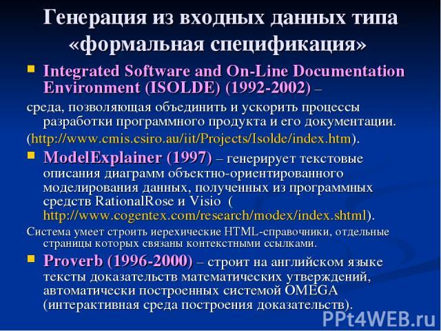 Генерация из входных данных типа «формальная спецификация» Integrated Software and On-Line Documentation Environment (ISOLDE) (1992-2002) – среда, позволяющая объединить и ускоритьпроцессы разработки программного продукта и его документации. (http:…