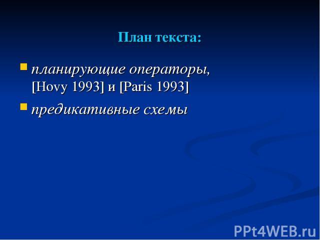 План текста: планирующие операторы, [Hovy 1993] и [Paris 1993] предикативные схемы