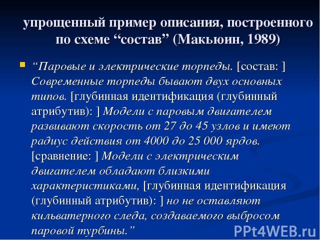 """упрощенный пример описания, построенного по схеме """"состав"""" (Макьюин, 1989) """"Паровые и электрические торпеды. [состав: ] Современные торпеды бывают двух основных типов. [глубинная идентификация (глубинный атрибутив): ] Модели с паровым двигателем раз…"""