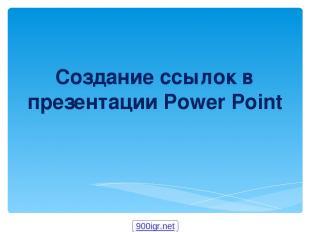 Создание ссылок в презентации Power Point 900igr.net