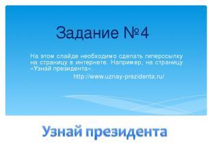 Задание №4 На этом слайде необходимо сделать гиперссылку на страницу в интернете