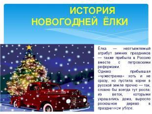 ИСТОРИЯ НОВОГОДНЕЙ ЁЛКИ Ёлка — неотъемлемый атрибут зимних праздников — также пр