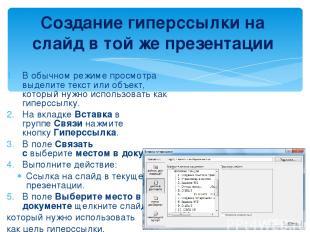В обычном режиме просмотра выделите текст или объект, который нужно использовать