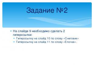 На слайде 9 необходимо сделать 2 гиперссылки: Гиперссылку на слайд 10 по слову «