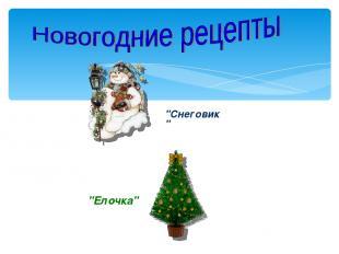 """""""Елочка"""" """"Снеговик"""""""