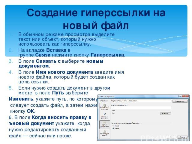 В обычном режиме просмотра выделите текст или объект, который нужно использовать как гиперссылку. На вкладкеВставкав группеСвязинажмите кнопкуГиперссылка. В полеСвязать свыберитеновым документом. В полеИмя нового документавведите имя новог…