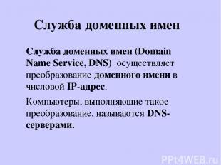 Служба доменных имен Служба доменных имен (Domain Name Service, DNS) осуществляе