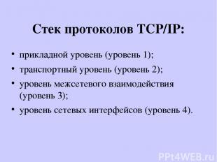 Стек протоколов TCP/IP: прикладной уровень (уровень 1); транспортный уровень (ур