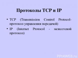 Протоколы TCP и IP TCP (Transmission Control Protocol- протокол управления перед