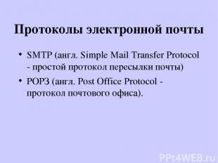 Протоколы электронной почты SMTP (англ. Simple Mail Transfer Protocol - простой