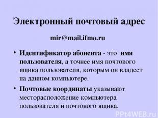 Электронный почтовый адрес Идентификатор абонента - это имя пользователя, а точн