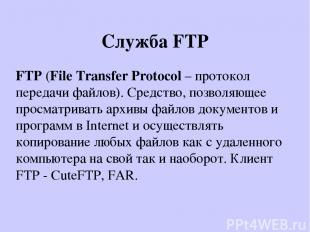 Служба FTP FTP (File Transfer Protocol – протокол передачи файлов). Средство, по