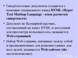 Гипертекстовые документы создаются с помощью специального языка HTML (Hyper Text