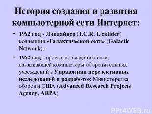 История создания и развития компьютерной сети Интернет: 1962 год - Ликлайдер (J.