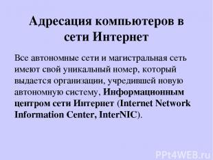 Адресация компьютеров в сети Интернет Все автономные сети и магистральная сеть и