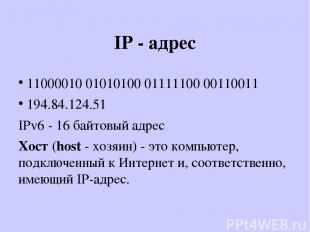 IP - адрес 11000010 01010100 01111100 00110011 194.84.124.51 IPv6 - 16 байтовый