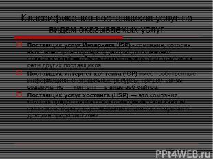 Классификация поставщиков услуг по видам оказываемых услуг Поставщик услуг Интер