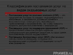 Классификация поставщиков услуг по видам оказываемых услуг Поставщики услуг по д