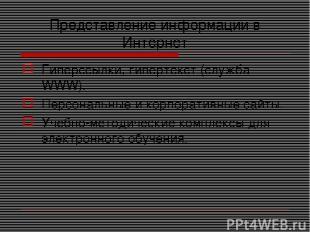 Представление информации в Интернет Гиперссылки, гипертекст (служба WWW). Персон
