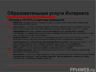 Образовательные услуги Интернета Обучение в vSCHOOL.ru имеет ряд преимуществ: ги