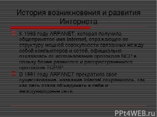 История возникновения и развития Интернета К 1983 году ARPANET, которая получила