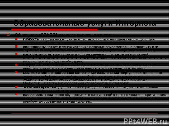 Образовательные услуги Интернета Обучение в vSCHOOL.ru имеет ряд преимуществ: гибкость: каждый может учиться столько, сколько ему лично необходимо для освоения учебного курса; системность: четкая и ясная методика позволит самостоятельно освоить ту и…
