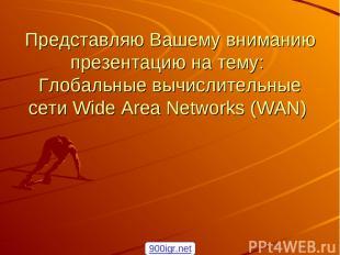 Представляю Вашему вниманию презентацию на тему: Глобальные вычислительные сети