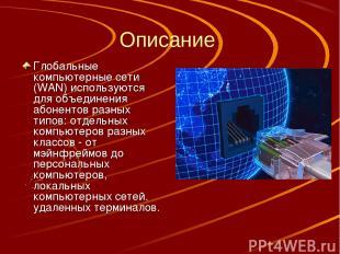 Описание Глобальные компьютерные сети (WAN) используются для объединения абонент