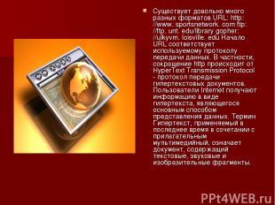 Существует довольно много разных форматов URL: http: //www. sportsnetwork. com f
