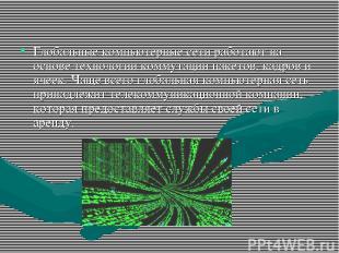 Глобальные компьютерные сети работают на основе технологии коммутации пакетов, к