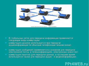 В глобальных сетях для передачи информации применяются следующие виды коммутации