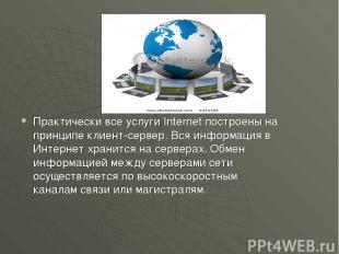 Практически все услуги Internet построены на принципе клиент-сервер. Вся информа