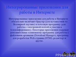 Интегрированные приложения для работы в Интернете Интегрированные приложения для