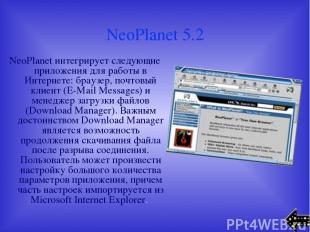 NeoPlanet 5.2 NeoPlanet интегрирует следующие приложения для работы в Интернете: