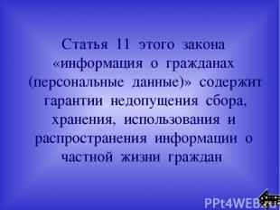 Статья 11 этого закона «информация о гражданах (персональные данные)» содержит г
