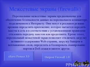 Межсетевые экраны (firewalls) Персональные межсетевые экраны предназначены для о