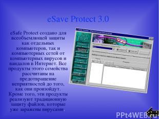 eSave Protect 3.0 eSafe Protect создано для всеобъемлющей защиты как отдельных к