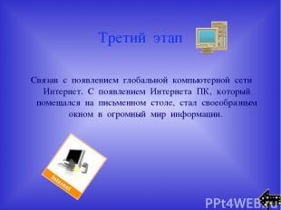 Третий этап Связан с появлением глобальной компьютерной сети Интернет. С появлен