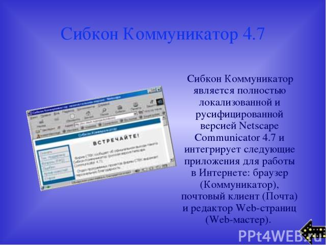 Сибкон Коммуникатор 4.7 Сибкон Коммуникатор является полностью локализованной и русифицированной версией Netscape Communicator 4.7 и интегрирует следующие приложения для работы в Интернете: браузер (Коммуникатор), почтовый клиент (Почта) и редактор …