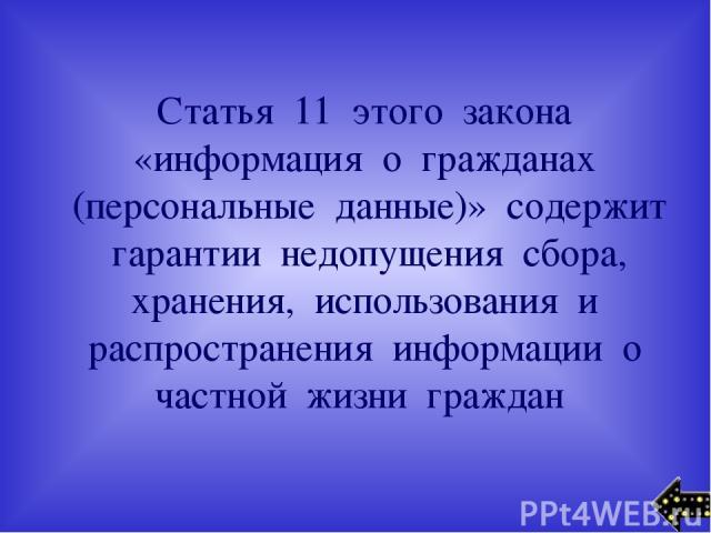 Статья 11 этого закона «информация о гражданах (персональные данные)» содержит гарантии недопущения сбора, хранения, использования и распространения информации о частной жизни граждан