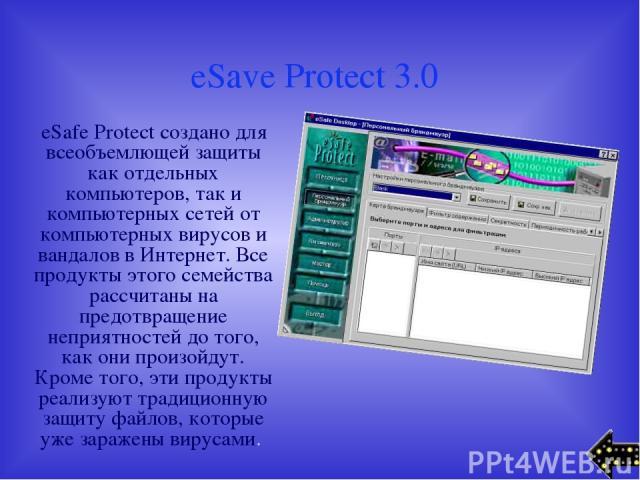 eSave Protect 3.0 eSafe Protect создано для всеобъемлющей защиты как отдельных компьютеров, так и компьютерных сетей от компьютерных вирусов и вандалов в Интернет. Все продукты этого семейства расcчитаны на предотвращение неприятностей до того, как …