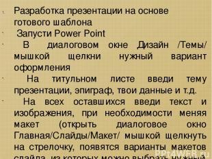 Разработка презентации на основе готового шаблона Запусти Power Point В диалогов