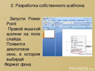 Запусти Power Point Правой мышкой щелкни на поле слайда. Появится диалоговое окн