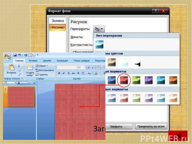 Шаблон слайдов презентации может быть единым для всей презентации (Применить ко всем/). Если есть необходимость, используется индивидуальный дизайн некоторых или всех слайдов. Но неизменно одно: должен соблюдаться единый стиль